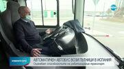 Автоматичен автобус вози пътници в Испания