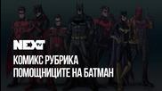 NEXTTV 044: Комикс Рубрика: Помощниците на Батман