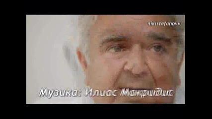 Осъди ме - Пасхалис Терзис (превод)