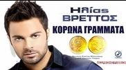 Превод Ilias Vretos - Korona Gramata - New Promo Single 2012