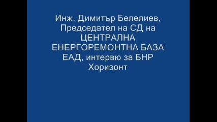 инж. Димитър Белелиев Българско национално радио Хоризонт