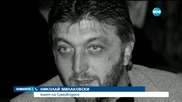 Почина Трифон Иванов