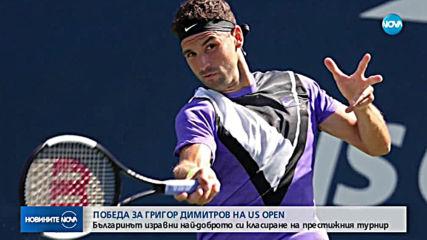 Григор Димитров се класира за четвъртия кръг на откритото първенство на САЩ