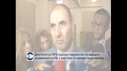 Депутатите на ГЕРБ изразиха недоволство, че водещи в управлението са РБ, а имат само 23 народни представители
