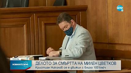 """Делото """"Милен Цветков"""": Кристиан Николов се е движил с близо 100 км/ч"""