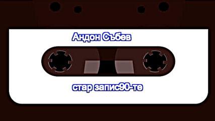 Андон Събев - стар запис90-те.