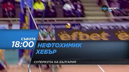 Волейбол: Нефтохимик - Хебър на 10 октомври, събота от 18.00 ч. по DIEMA SPORT2
