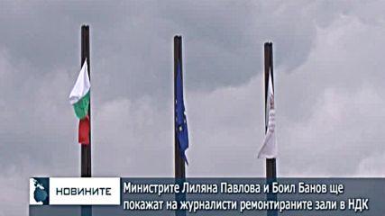 Министрите Лиляна Павлова и Боил Банов ще покажат на журналисти ремонтираните зали на НДК