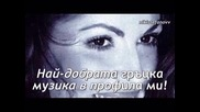 Кажи ми какво съм ти виновна - Христина Фармаки (превод)