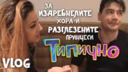 """""""За издребнелите хора и разглезените принцеси"""" - Типично Vlog"""