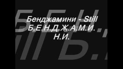 Бенджамини - Still Б.е.н.д.ж.а.м.и.н.и.