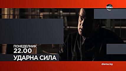 """""""Ударна сила"""" на 29 март, понеделник от 22.00 ч. по DIEMA"""