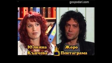 Блиц – Юлияна Кънчева и Жоро Пентаграм