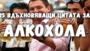 15 вдъхновяващи цитата за алкохола