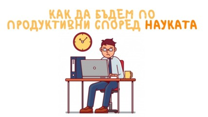 Как да бъдем по продуктивни според науката