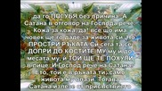 """Сатана сам """"избра"""" (пожела) да прослави Бога чрез Йов ( Юлия Борисова)"""