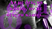 превод Ако ме видиш да плача - Antonis Giannis Vardis - An me deis na klaio