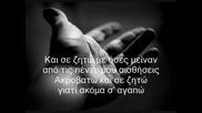 Превод * Valantis - Akrovato