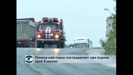 Почина най-тежко пострадалият при взрива в Езерово