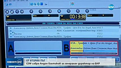 СЕМ избра новия шеф на БНР
