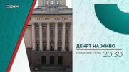 """В """"Денят на живо с Наделина Анева"""" днес от 20:30 ч. очаквайте"""
