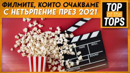 Филмите, които очакваме с нетърпение през 2021