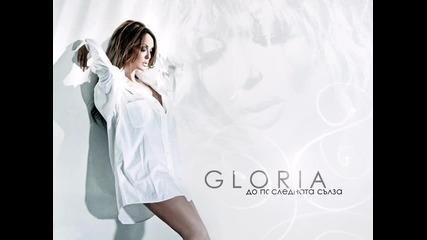 Глория - До последната сълза