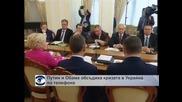 Обама и Путин обсъдиха ситуацията в Украйна по телефона