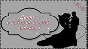 ◦●♡ Денят, в който се влюбих ♡●◦ 01х03