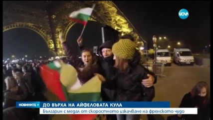 Българин изкачи Айфеловата кула за 8 минути