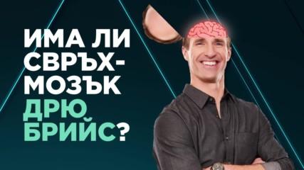 Има ли свръх-мозък Дрю Брийс?