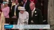 Почина Принц Филип - съпругът на Елизабет II