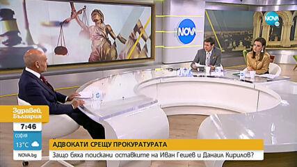 Защо адвокати поискаха оставките на Иван Гешев и Данаил Кирилов?
