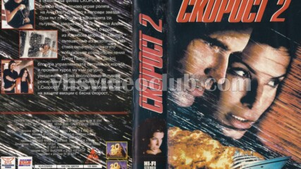 Скорост 2 (синхронен екип 1, дублаж на БНТ Канал 1, 2003 г.) (запис)