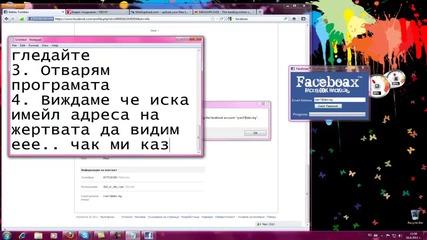 *доказателство* Няма програма за разбиране на пароли във фейсбук
