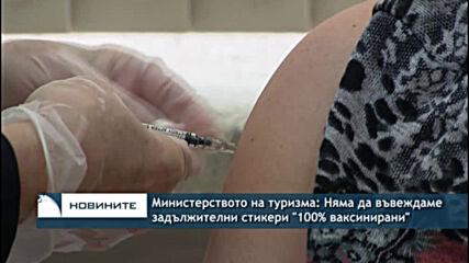 """Министерството на туризма: Няма да въвеждаме задължителни стикери """"100% ваксинирани"""""""