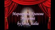 Маргарита Хранова - Молитва
