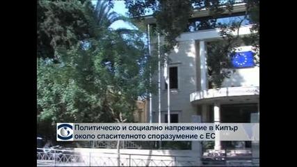 Политическо и социално напрежение в Кипър около спасителното споразумение с ЕС