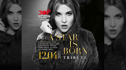 KLAVDIYA - A Star is Born tribute в JOY STATION на 12 април 2019