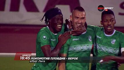 Локомотив Пловдив – Берое на 5 юли, неделя от 18.45 ч. по DIEMA SPORT