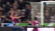 Шефилд Юнайтед-Лийдс Юнайтед от 14 ч. и Тотнъм Хотспър-Нюкасъл Юнайтед от 16 ч. на 27.09 по DS2