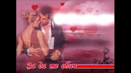 (превод) To Love you more - Celine Dion - За да те обичам повече