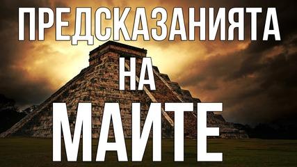 Предсказанията на Маите