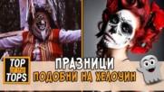 Пет подобни празника на Хелоуин