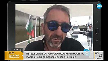 Българин поема на околосветско пътешествие с миниатюрна лодка