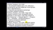 Как да махнете жълтата лента от Proshow Producer 5
