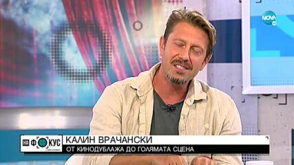 """Калин Врачански в ролята на Борис от """"Тютюн"""""""