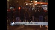 За пореден ден имаше протест в София