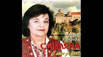 Любка Рондова - Биляна