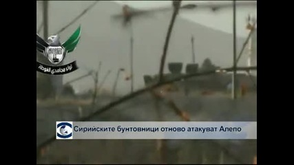 Сирийските бунтовници отново атакуват Алепо